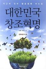 도서 이미지 - 대한민국 창조혁명 - 전략세우기 편