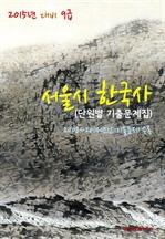 도서 이미지 - 2015년 대비 9급 서울시 한국사 (단원별 기출문제집)