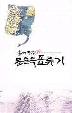 도서 이미지 - 홍어장수 문순득 표류기