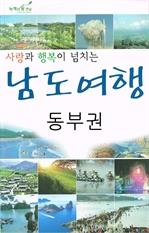 도서 이미지 - 사랑과 행복이 넘치는 남도여행 - 동부권