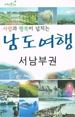 도서 이미지 - 사랑과 행복이 넘치는 남도여행 - 서남부권