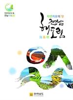 도서 이미지 - 전남 해도림