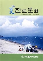 도서 이미지 - 진도문화 74