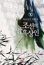 도서 이미지 - 조선의 암흑상인