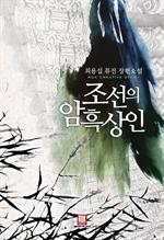 도서 이미지 - [합본] 조선의 암흑상인 (전10권/완결)