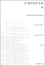 도서 이미지 - 성 앙투안의 유혹 - 천줄읽기