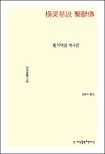 도서 이미지 - 횡거역설 계사전