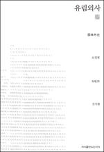도서 이미지 - 유림외사 - 천줄읽기