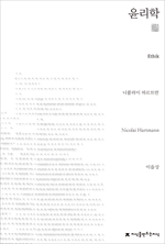 도서 이미지 - 윤리학 - 천줄읽기