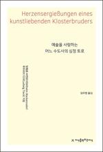 도서 이미지 - 예술을 사랑하는 어느 수도사의 심정 토로