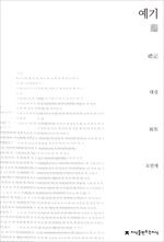 도서 이미지 - 예기 - 천줄읽기