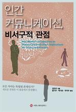 도서 이미지 - 인간 커뮤니케이션, 비서구적 관점