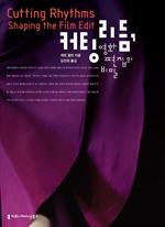 도서 이미지 - 커팅 리듬, 영화 편집의 비밀