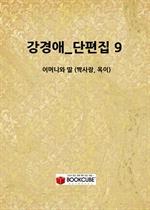 강경애_단편집  9_(어머니와 딸 (짝사랑, 옥이))