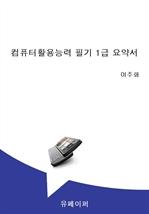 도서 이미지 - 컴퓨터활용능력 필기 1급 요약서