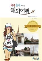 도서 이미지 - 여자혼자 떠나는 해외여행(파리, 바르셀로나 편)