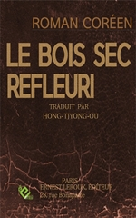 도서 이미지 - Le bois sec refleuri
