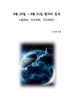 도서 이미지 - 8월 25일 ~ 8월 31일 별자리 운세 〈양자리,사자자리,사수자리〉