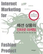 도서 이미지 - 패션 상품의 인터넷 마케팅