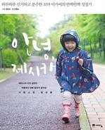 도서 이미지 - 안녕, 제시카 - 하루하루 신기하고 분주한 꼬마 아가씨의 반짝반짝 성장기