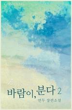 도서 이미지 - Breeze(브리즈) 바람이 분다