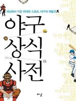 도서 이미지 - 야구 상식사전