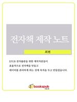 도서 이미지 - 전자책 제작 노트