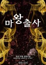 도서 이미지 - [합본] 마왕출사 (전6권/완결)