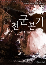 도서 이미지 - 천군본기 (전7권/완결)