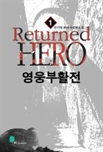 도서 이미지 - [합본] 영웅부활전 (전6권/완결)