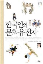 도서 이미지 - 한국인의 문화유전자 -한국문화유전자총서1
