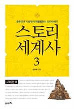 도서 이미지 - 스토리 세계사 3 - 고대편 Ⅲ