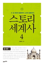 도서 이미지 - 스토리 세계사 4 - 중세편 Ⅰ