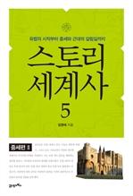 도서 이미지 - 스토리 세계사 5 - 중세편 Ⅱ