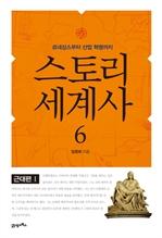 도서 이미지 - 스토리 세계사 6 - 근대편 Ⅰ