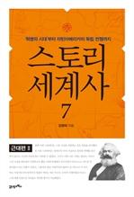 도서 이미지 - 스토리 세계사 7 - 근대편 Ⅱ