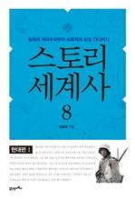 도서 이미지 - 스토리 세계사 8 - 현대편 Ⅰ