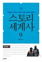 도서 이미지 - 스토리 세계사 9 - 현대편 Ⅱ