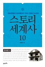 도서 이미지 - 스토리 세계사 10 - 현대편 Ⅲ