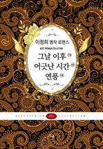 도서 이미지 - [세트] 이정희 명작 로맨스 (전3권)