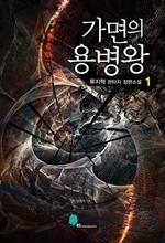도서 이미지 - [합본] 가면의 용병왕 (전6권/완결)