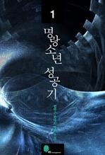 도서 이미지 - [합본] 명랑소년 성공기 (전4권/완결)