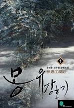 도서 이미지 - [합본] 몽유강호기 (전6권/완결)
