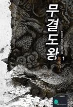 도서 이미지 - [합본] 무결도왕 (전7권/완결)