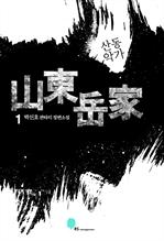 도서 이미지 - [합본] 산동악가 (전9권/완결)