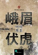 도서 이미지 - [합본] 아미복호 (전2권/완결)