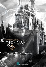 도서 이미지 - [합본] 패왕마검사 (전7권/완결)