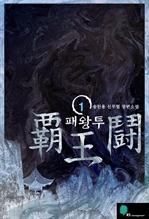 도서 이미지 - [합본] 패왕투 (전6권/완결)