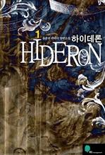도서 이미지 - [합본] 하이데론 (전5권/완결)