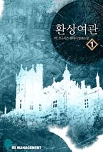 도서 이미지 - [합본] 환상여관 wish (전5권/완결)